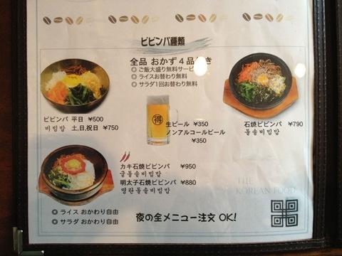 130212kichijoji-dokan09
