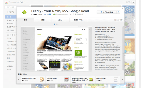 130314googlereader-to-feedly03