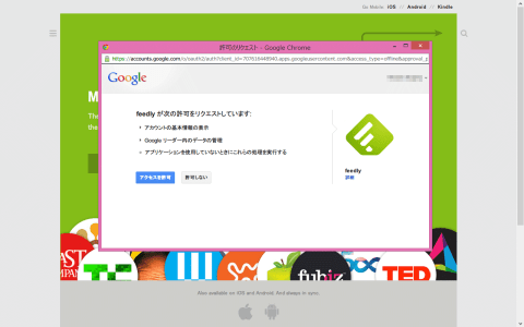 130314googlereader-to-feedly05