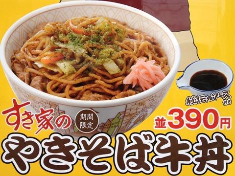 130412sukiya-yakisobagyudon01