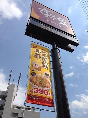 130412sukiya-yakisobagyudon02