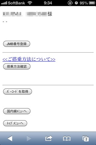 130509iphone-passbook-jal13