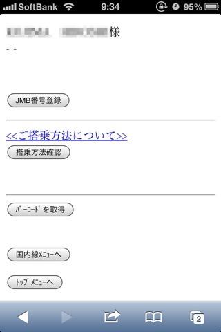 130509iphone-passbook-jal13