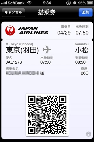 130509iphone-passbook-jal16