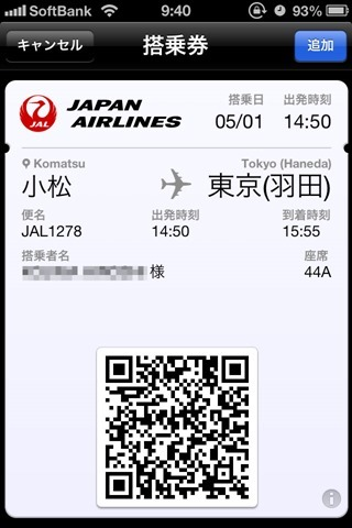 130509iphone-passbook-jal18