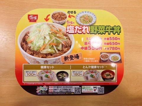 131121sukiya-siodareyasaigyudon04