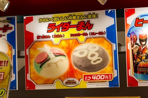131220aeonmall-makuharishintoshin-riderman01
