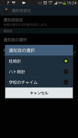 140609android-jihou-chaimu-tokei02