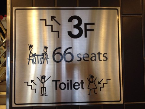 150114where-is-the-toilet-in-korean01