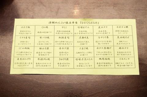 161025hitokuchidarake07
