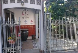 櫻林亭オープン