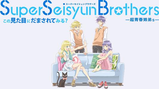 super_seishun_brothers