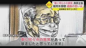 飯塚幸三の初公判