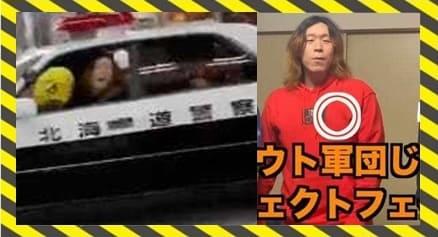 北海道ハロウィンパトカー盗難の犯人