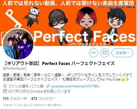 Perfect Facesツイッター