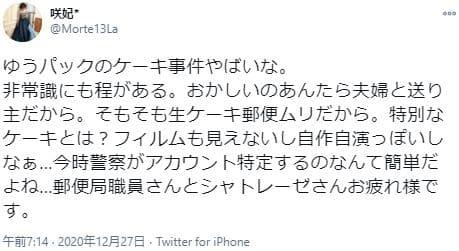 生ケーキ炎上事件デマ疑惑3