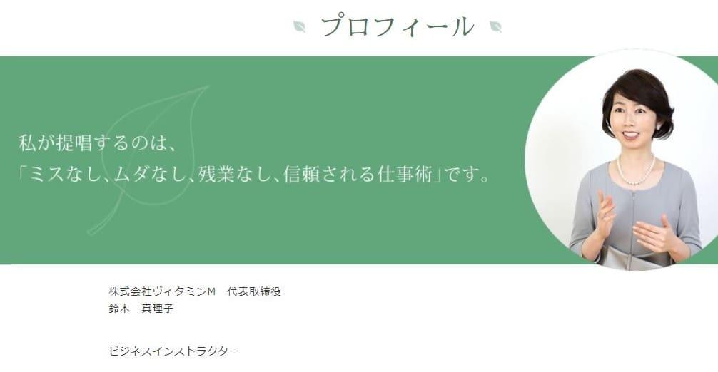 マスクマナー講師鈴木真理子サムネ