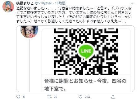後藤まりこツイート6