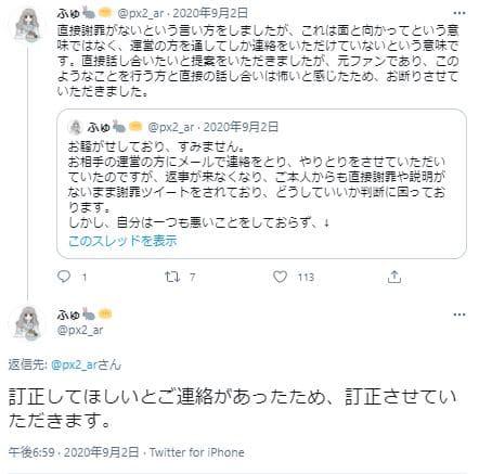 ふゅ氏の報告3