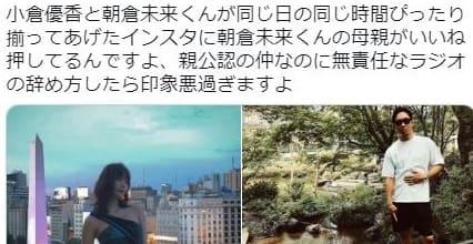 朝倉未来と小倉優香破局サムネ