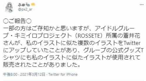 蒼井花トレパク騒動1