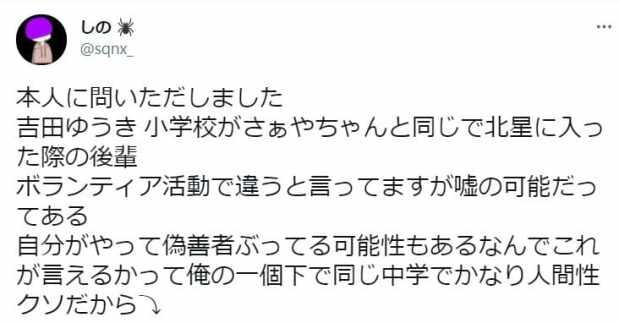 しの吉田ゆうき批判