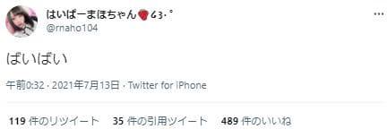 はいぱーまほTwitter更新