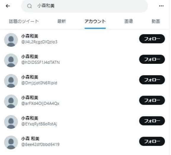 小森和美容疑者のTwitter