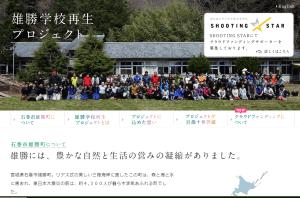 雄勝学校再生プロジェクト
