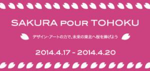 sakura pour TOHOKU