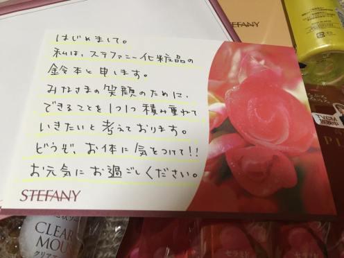 10.8銀座ステファニー化粧品様_02