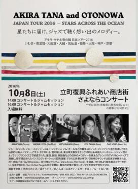 9-30ishinomaki_fukkousyoutenngai_01
