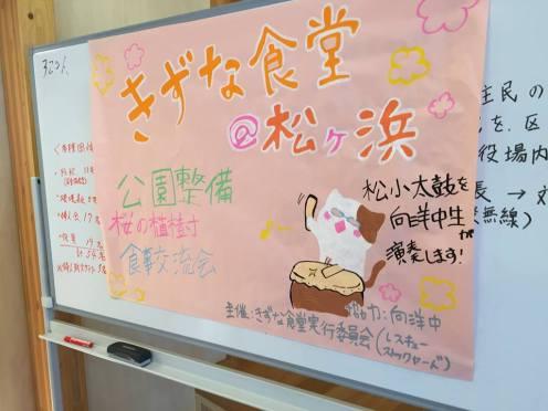 12-3shichigahama_matsugahama_01
