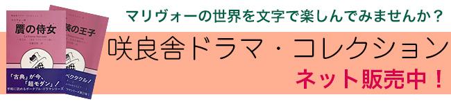 咲良舎ドラマ・コレクション ネット販売中!
