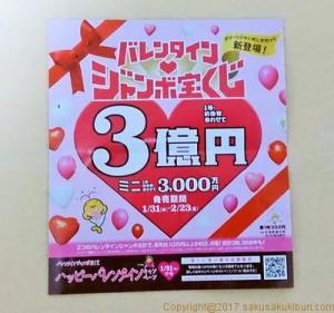 バレンタイン宝くじ
