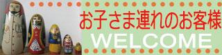 石垣島のカフェ&カレー「トラベラーズカフェ朔」のお子様連れ歓迎バナー