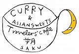 石垣島のカフェ&カレー「トラベラーズカフェ朔」のロゴ160×109