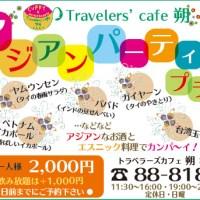 石垣島のカフェ&カレー「トラベラーズカフェ朔」のアジアンパーティープラン
