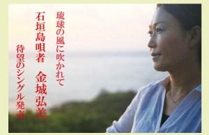 石垣島のカフェ&カレー「トラベラーズカフェ朔」の金城弘美ライブ
