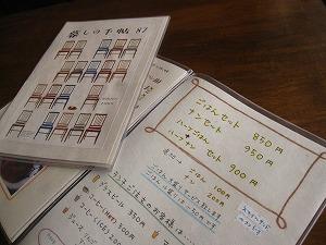 石垣島のカフェ&カレー「トラベラーズカフェ朔」のメニュー