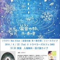 石垣島のカフェ&カレー「トラベラーズカフェ朔」のソラヲト