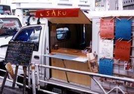 石垣島のカフェ&カレー「トラベラーズカフェ朔」の移動販売時代
