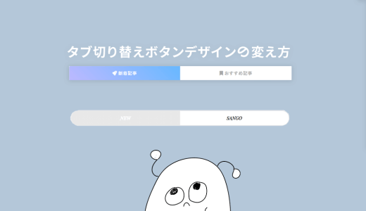 【SANGOカスタマイズ】記事一覧タブ切替ボタンをおしゃれにする方法【CSSコピペ】