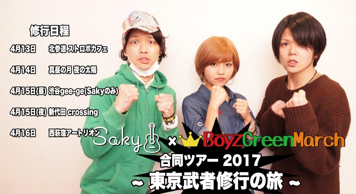 Saky×BGMツアー