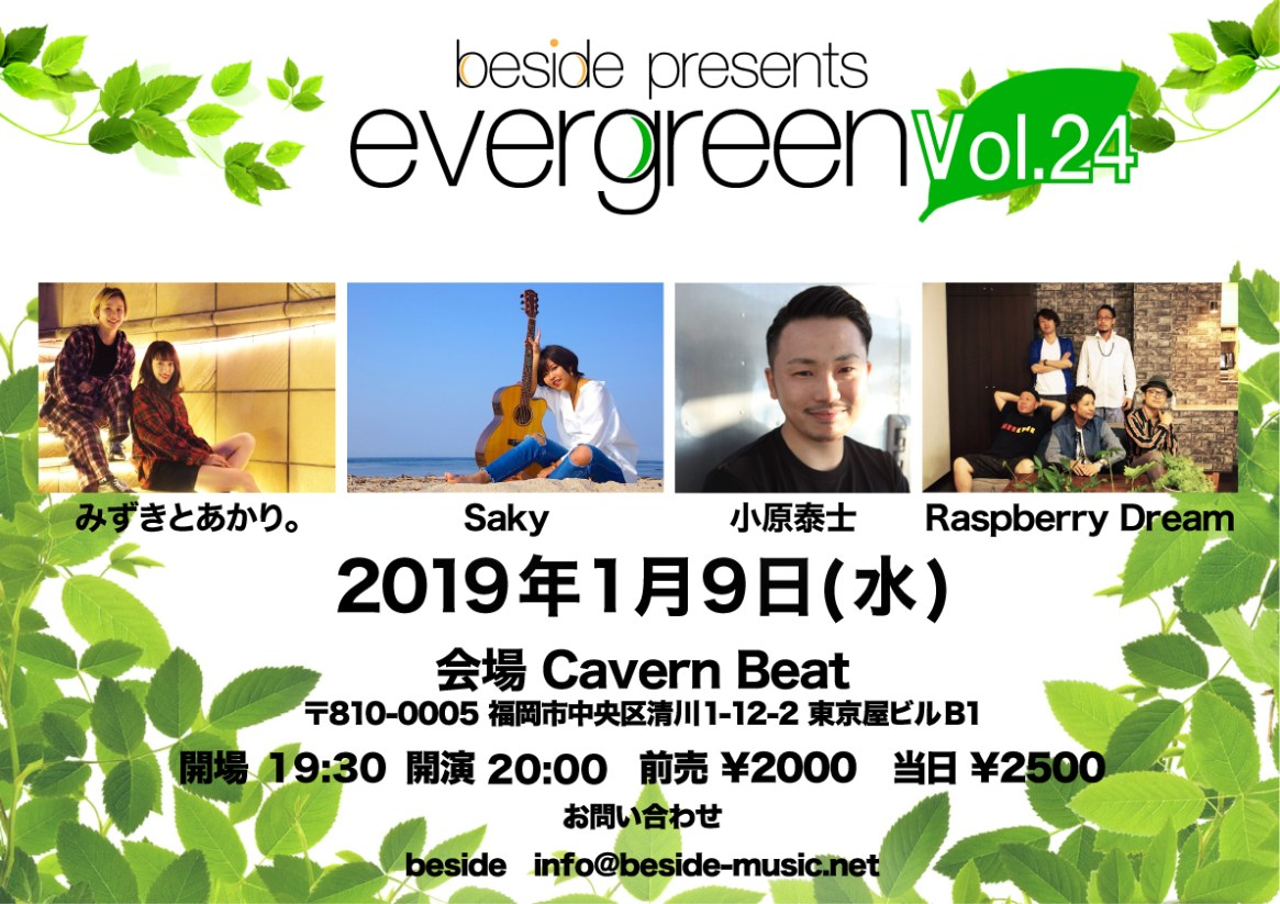 evergreen-Vol.24