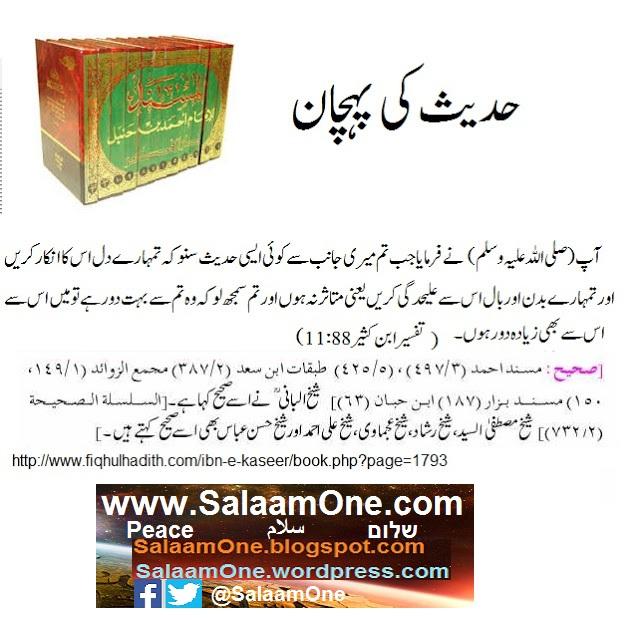 Why Hadees not compiled earlier like Quran حدیث کی کتابت قران کی طرح خلفاء راشدین نے کیوں نہ کی ؟