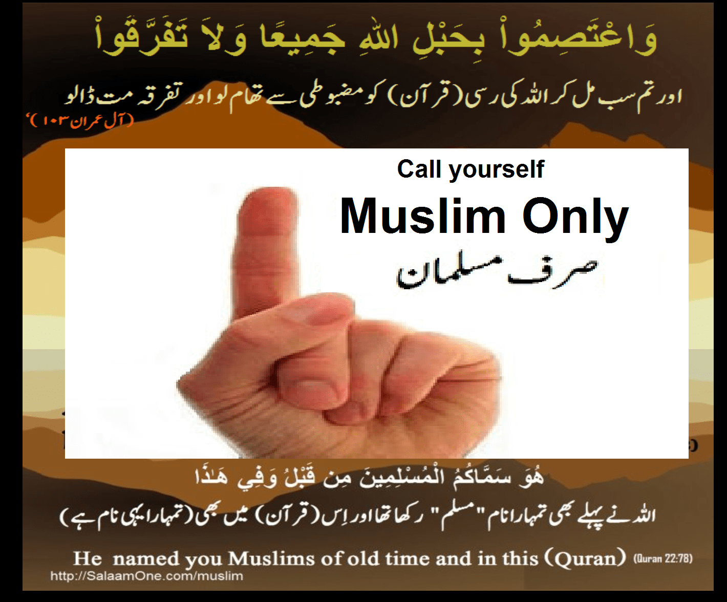 Be A Muslim - No Sects ! مسلمان بنو - Salaam One سلام
