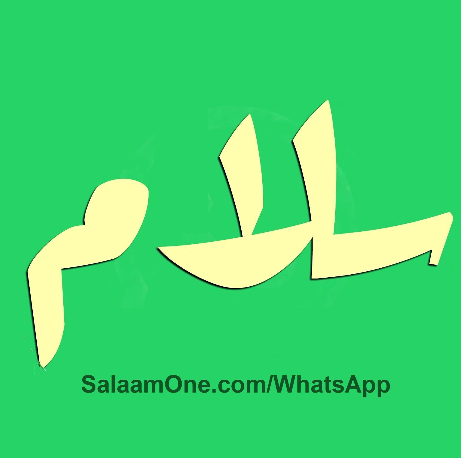 Salaam سلام @ Whats App - Salaam One سلام