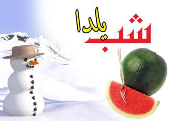 شب یلدا، شب زایش و تولد مهر است که به یادگار آن جشن گرفته می شود. ریشه این باور و اعتقاد برمی گردد به گاه شماری و اندیشه هایی که ایرانیان مهری دین از آن داشتند.