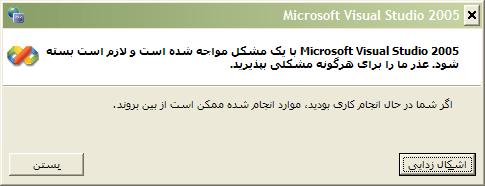 پیغام خطای فارسی VisualStudio 2005